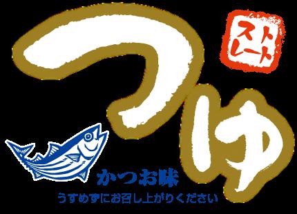 マルエつゆのロゴ